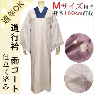 即着用可!雨コート 道行衿タイプ Mサイズ(160cm前後) 仕立て済み 全2種類|kimono-waku