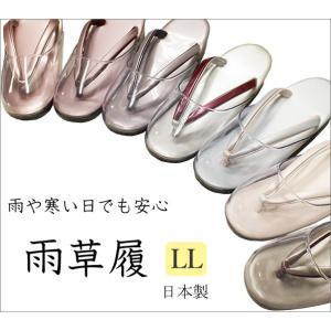 雨草履 日本製 LLサイズ 和服用雨草履 和装草履 雨草履|kimono-waku