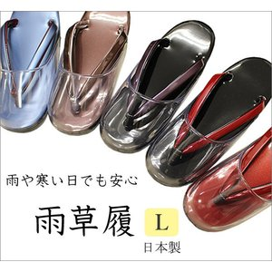 雨草履 日本製 和服用雨草履 和装草履 雨草履 Lサイズ |kimono-waku