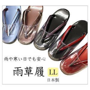 和服用雨草履 和装草履 雨草履 日本製 LLサイズ|kimono-waku