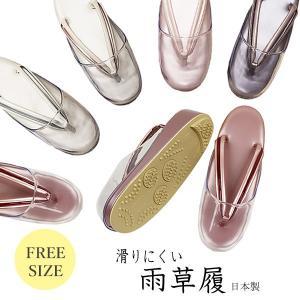 雨草履 日本製 和服用雨草履 和装草履 雨草履 フリーサイズ Lサイズ |kimono-waku