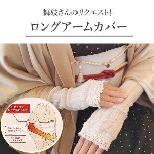 ヒート+ふぃっとのあったかアームカバー1.ナチュラル 2.ピンク|kimono-waku