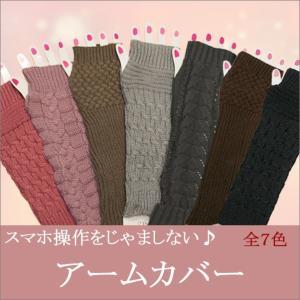 アームカバー レディース おしゃれな編み地の全7色 防寒アイテムとて! kimono-waku
