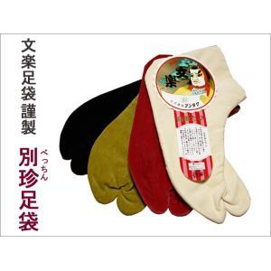 別珍足袋  文楽謹製  ネル裏・コーデュロイ底であったか  22.5cm〜24.5cm|kimono-waku