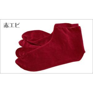 足袋 女性 あたたか 別珍足袋 日本製 裏起毛 暖か足袋 赤エビ色