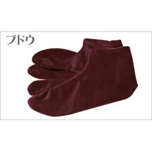 足袋 女性 あたたか 別珍足袋 日本製 裏起毛 暖か足袋 ブドウ色 26.0cmのみ|kimono-waku