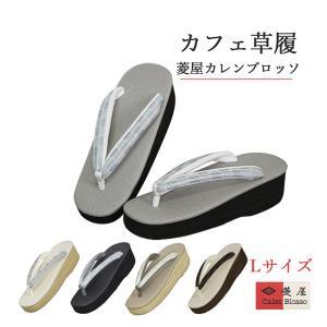 菱屋 謹製 カレンブロッソ カフェぞうり(016)  黒台にブルー系の鼻緒  M/Lサイズ|kimono-waku