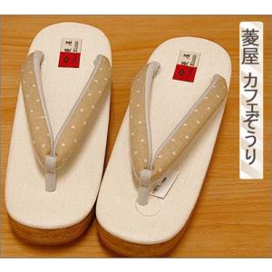 菱屋 謹製 カレンブロッソ カフェ草履 蜂蜜色(はちみついろ)台にドット柄の鼻緒   M/Lサイズ|kimono-waku