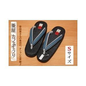 菱屋 謹製 カレンブロッソ カフェぞうり(016)黒台にブルー系の鼻緒  Sサイズ|kimono-waku