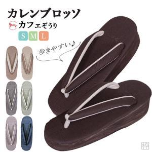 菱屋 謹製 カレンブロッソ カフェぞうり(017)濃い茶色の台にクリーム系の鼻緒  M/Lサイズ|kimono-waku