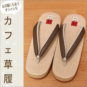 菱屋 謹製 カレンブロッソ カフェ草履(031)蜂蜜色台に黄枯茶(きがらちゃ)系の鼻緒  M/Lサイズ|kimono-waku