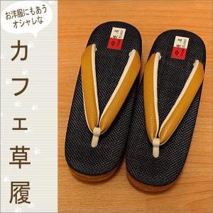 カフェ草履 菱屋謹製のカレンブロッソ(039) 黒色台に琥珀色系の鼻緒  M/Lサイズ|kimono-waku