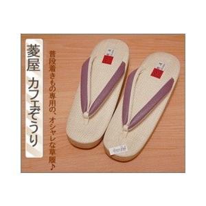 菱屋 謹製 カレンブロッソ カフェぞうり(018)クリーム台にパープル系の鼻緒  M/Lサイズ|kimono-waku