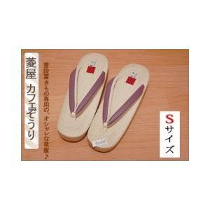 カレンブロッソ カフェぞうり(018) クリーム台にパープル系の鼻緒  Sサイズ 菱屋 kimono-waku