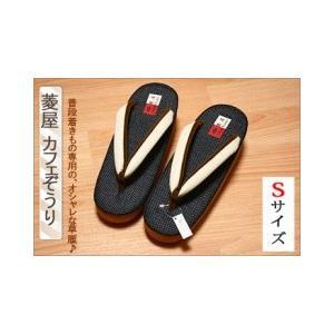 菱屋 カレンブロッソ カフェぞうり(020)黒台にクリーム系の鼻緒  Sサイズ|kimono-waku