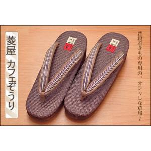菱屋 謹製 カレンブロッソ カフェ草履 S-15-5.濃い茶色台に茶色系の鼻緒   M/Lサイズ|kimono-waku