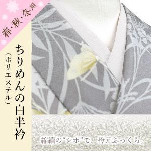 ちりめんの白半衿(無地・ポリエステル)|kimono-waku