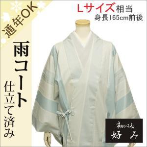 即着用可!雨コート Lサイズ(165cm前後) 青緑系の縞柄 市田ひろみ好み 仕立て済み|kimono-waku