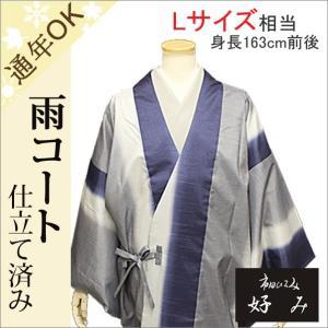 即着用可!雨コート Lサイズ(163cm前後) 紺×グレーの縞柄 市田ひろみ好み 仕立て済み|kimono-waku