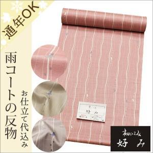 着物 雨コート よろけ縞にねこ柄 全3色 市田ひろみ好み フルオーダーのお仕立て代込み|kimono-waku
