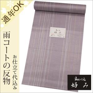 着物 雨コート 赤藤色地に変わり縞柄 市田ひろみ好み フルオーダーのお仕立て代込み|kimono-waku