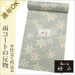 着物 雨コート 青緑色地に花柄 市田ひろみ好み フルオーダーのお仕立て代込み|kimono-waku