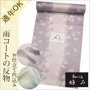着物 雨コート 蔦柄 全2色 市田ひろみ好み フルオーダーのお仕立て代込み|kimono-waku