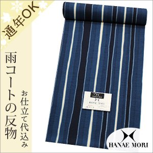 着物 雨コート 紺色系の縞柄 ハナエモリ フルオーダーのお仕立て代込み|kimono-waku