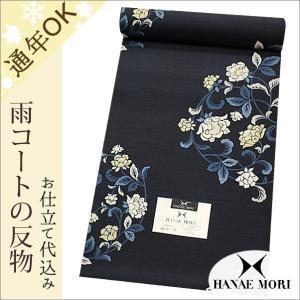 着物 雨コート 濃紺色系地に華柄 ハナエモリ フルオーダーのお仕立て代込み|kimono-waku