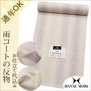 着物 雨コート 葉柄 全2色 ハナエモリ フルオーダーのお仕立て代込み|kimono-waku