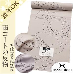 着物 雨コート 牡丹柄 全2色 ハナエモリ フルオーダーのお仕立て代込み|kimono-waku