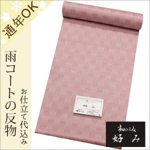 市田ひろみ好み  雨コート用の反物 17-12.赤紫色地にドット格子柄 フルオーダーのお仕立て代込み|kimono-waku