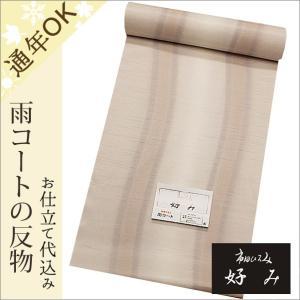市田ひろみ好み  雨コート用の反物 17-13.ベージュ色地によろけ縞柄 フルオーダーのお仕立て代込み|kimono-waku