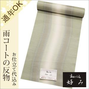 市田ひろみ好み  雨コート用の反物 17-14.グリーン色地によろけ縞柄 フルオーダーのお仕立て代込み|kimono-waku