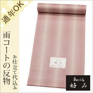 着物 雨コート 和装 ピンク系ドットのぼかし縞柄 市田ひろみ好み フルオーダーのお仕立て代込み|kimono-waku