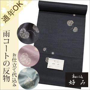 着物 雨コート 葵柄 全3色 市田ひろみ好み フルオーダーのお仕立て代込み|kimono-waku