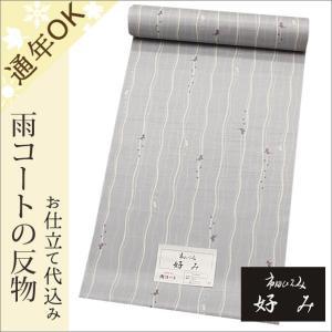 着物 雨コート 和装 秘色(ひそく)色系地のよろけ縞にねこ柄 市田ひろみ好み フルオーダーのお仕立て代込み|kimono-waku