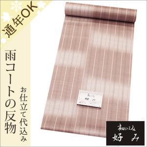 着物 雨コート 和装 ベージュピンクの縞地に段ぼかし柄 市田ひろみ好み フルオーダーのお仕立て代込み|kimono-waku
