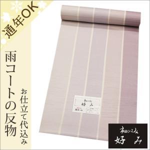着物 雨コート 和装 藤色系の縞柄 市田ひろみ好み フルオーダーのお仕立て代込み|kimono-waku