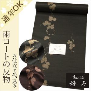 着物 雨コート 和装 蔦柄 全2色 市田ひろみ好み フルオーダーのお仕立て代込み|kimono-waku