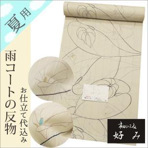 着物 雨コート 夏用 紗 カラー柄 全2色 市田ひろみ好み フルオーダーのお仕立て代込み|kimono-waku