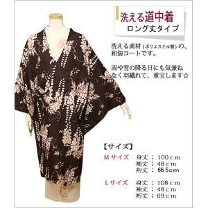 和装コート 道中着 防寒用 ロング丈 着物用コート  洗える道中着 こげ茶地に藤柄  M/Lサイズ|kimono-waku