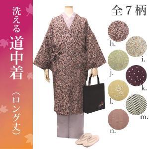 洗える道中着 ロング丈 フリーサイズ 小柄系 全7柄 着物用コート 和装の防寒着|kimono-waku