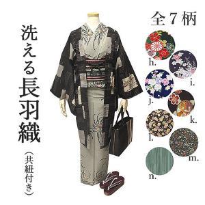 着物コート 冬 洗える長羽織 レディース フリーサイズ お仕立て上がり 全7柄 ちりめん 洗える羽織り