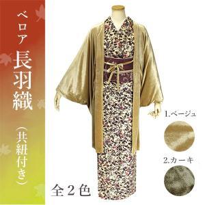 着物コート 冬 ベロア 羽織 レディース フリーサイズ 全2色 おとづき商店|kimono-waku