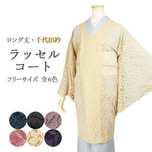 塵除け着物コート 塵よけ着物コート 着物コート レース ラッセルコート 着物 和装 ロング丈 千代田衿 訪問着にも羽織れるレースコート 日本製 全5色|kimono-waku