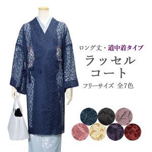 塵よけ着物コート レース着物コート和装 ロング丈 道中着衿 ラッセルレースのコート 日本製 全7色|kimono-waku