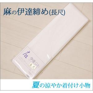 伊達締め(麻・長尺)白色 kimono-waku