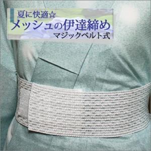 メッシュの伊達締め 白色マジックベルト |kimono-waku
