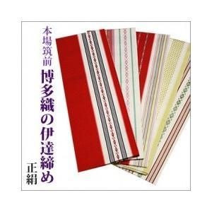 本場筑前の博多織 伊達締め(正絹・並尺) |kimono-waku